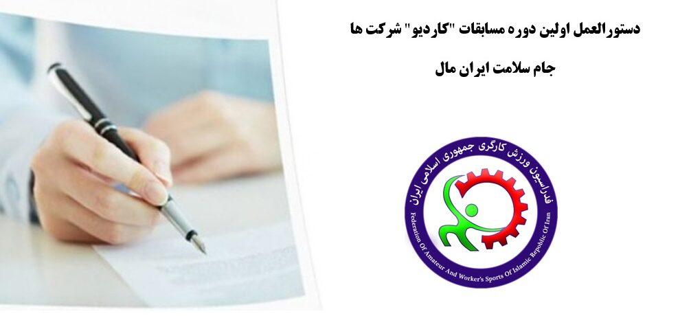 آیین نامه و شرایط شرکت در مسابقات کشوری کاردیو جام ایران مال