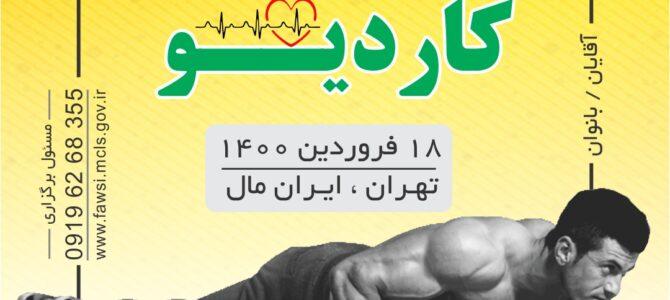 مسابقه کاردیو جام سلامت ایران مال