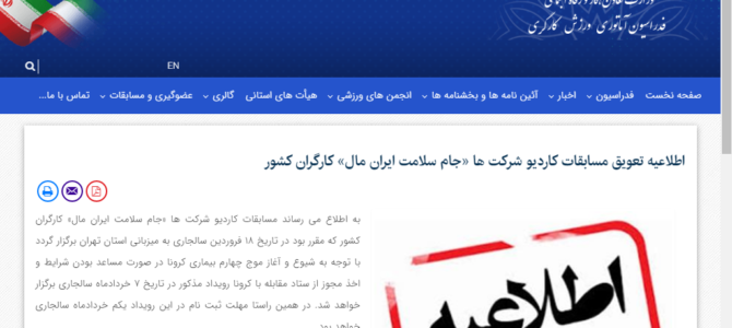 اطلاعیه تعویق مسابقات کاردیو شرکت ها «جام سلامت ایران مال» کارگران کشور